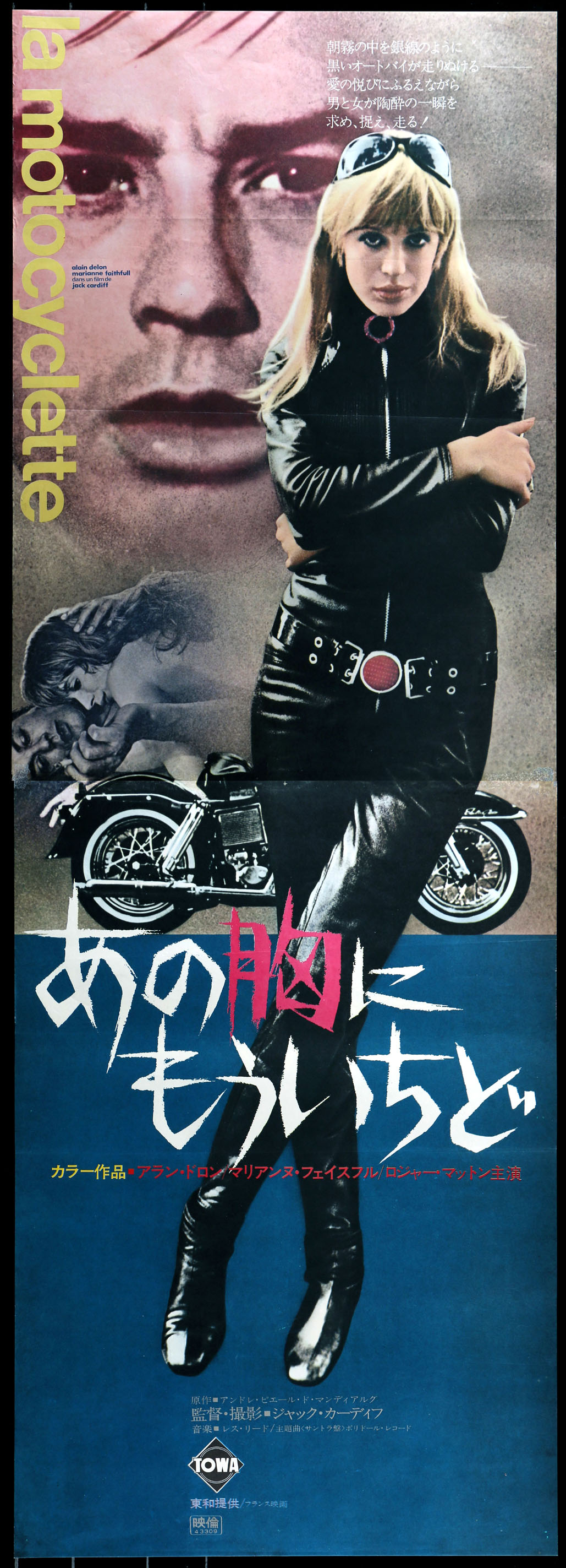 GIRL ON A MOTORCYLE (aka Naked Under Leather) @ FilmPosters.com