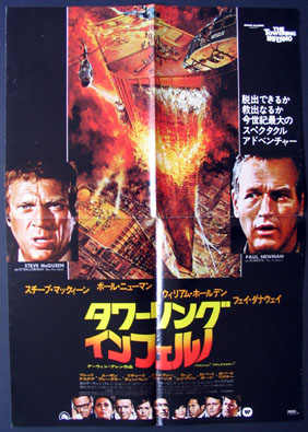 TOWERING INFERNO, THE @ FilmPosters.com