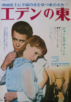 EAST OF EDEN @ FilmPosters.com